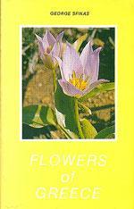 FLOWERS OF GREECE. Υπαίθρια σπορ - Υπαίθριες δραστηριότητες -