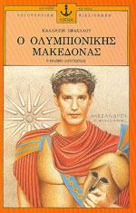 Ο ΟΛΥΜΠΙΟΝΙΚΗΣ ΜΑΚΕΔΟΝΑΣ. Αθλητικές επιστήμες - Ιστορία - Φιλοσοφία - Ολυμπιακοί αγώνες