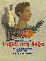 ΤΑΞΙΔΙ ΣΤΗ ΔΟΞΑ. Αθλητικές επιστήμες - Ιστορία - Φιλοσοφία - Ολυμπιακοί αγώνες