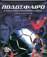 ΠΟΔΟΣΦΑΙΡΟ Ο τέλειος οδηγός για ένα θαυμάσιο άθλημα. Αθλήματα - Ποδόσφαιρο - Μυθιστορήματα - Δοκίμια