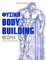 ΦΥΣΙΚΟ BODY BUILDING ΘΕΩΡΙΑ. Fitness - Bodybuilding -