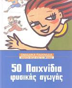 50 ΠΑΙΧΝΙΔΙΑ ΦΥΣΙΚΗΣ ΑΓΩΓΗΣ. Διδακτική φυσικής αγωγής - Παιδαγωγική - Φυσικής αγωγής