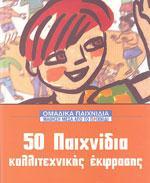 50 ΠΑΙΧΝΙΔΙΑ ΚΑΛΛΙΤΕΧΝΙΚΗΣ ΕΚΦΡΑΣΗΣ. Παιδαγωγικά παιχνίδια - Κινητικά - Διασκεδαστικά