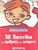 50 ΠΑΙΧΝΙΔΙΑ ΜΕ ΑΡΙΘΜΟΥΣ & ΣΧΗΜΑΤΑ. Παιδαγωγικά παιχνίδια - Προσχολικής ηλικίας -