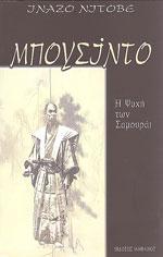 ΜΠΟΥΣΙΝΤΟ Η ΨΥΧΗ ΤΩΝ ΣΑΜΟΥΡΑΙ. Πολεμικές τέχνες - Ιαπωνικές - Samurai
