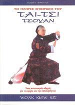 ΤΟ ΠΛΗΡΕΣ ΕΓΧΕΙΡΙΔΙΟ ΤΟΥ ΤΑΙ-ΤΣΙ ΤΣΟΥΑΝ. Πολεμικές τέχνες - Κινέζικες - Tai Chi Chuan