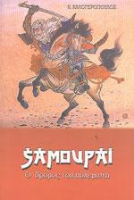 ΣΑΜΟΥΡΑΙ Ο ΔΡΟΜΟΣ ΤΟΥ ΠΟΛΕΜΙΣΤΗ. Πολεμικές τέχνες - Ιαπωνικές - Samurai