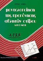 ΜΟΝΤΕΛΟΠΟΙΗΣΗ ΤΗΣ ΠΡΟΠΟΝΗΣΗΣ ΑΘΛΗΤΩΝ ΣΤΙΒΟΥ (ΔΡΟΜΟΙ) [ΠΡΟΣΦΟΡΑ]. Αθλήματα - Στίβος - Δρόμοι