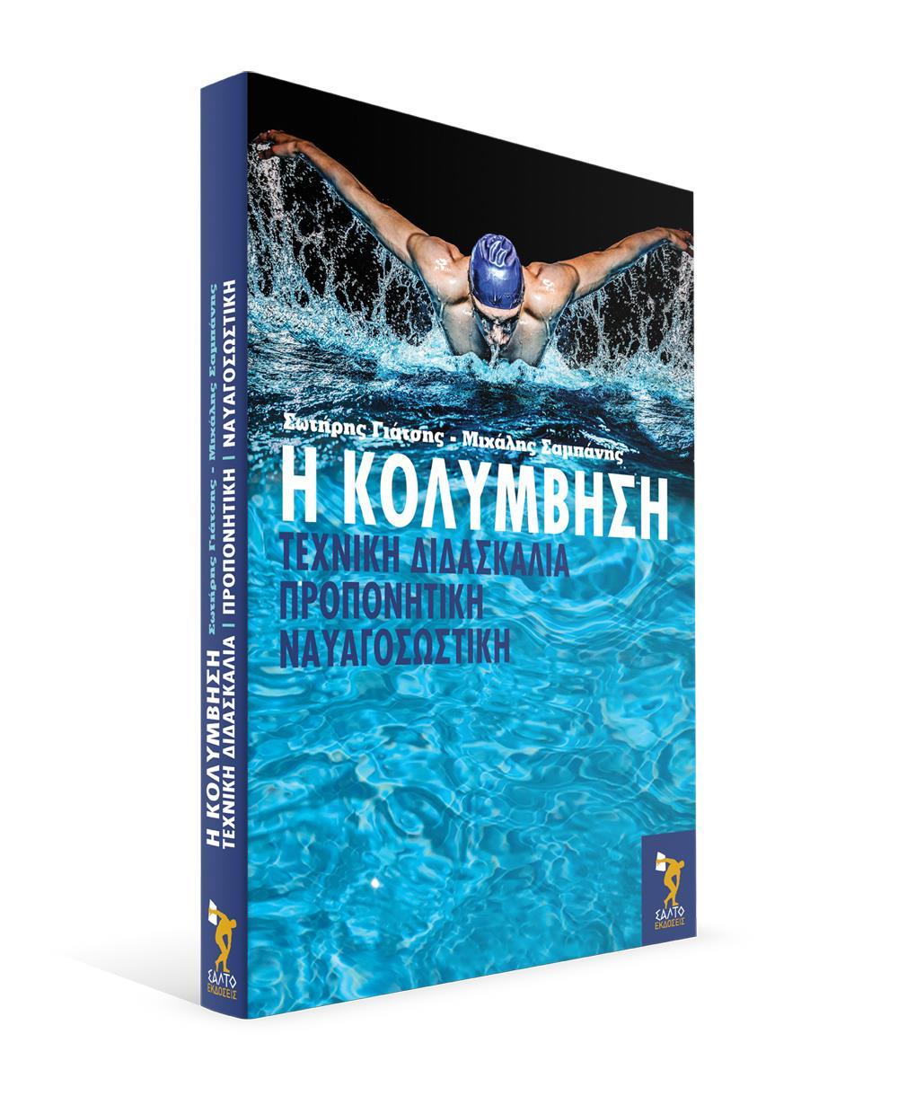 Η ΚΟΛΥΜΒΗΣΗ -SALTO- ΤΕΧΝΙΚΗ Διδασκαλία Προπονητική Ναυαγοσωστική. Υδάτινα σπορ - Κολύμβηση - Διδασκαλία