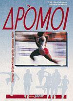 ΔΡΟΜΟΙ. Αθλήματα - Στίβος - Δρόμοι