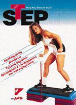 STEP [ΠΡΟΣΦΟΡΑ]. Fitness - Ασκήσεις φυσικής κατάστασης -