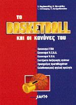 ΤΟ BASKETBALL ΚΑΙ ΟΙ ΚΑΝΟΝΕΣ ΤΟΥ(Ανανεωμένη έκδοση) [ΠΡΟΣΦΟΡΑ]. Αθλήματα - Μπάσκετ - Προπονητική - Φυσική Κατάσταση