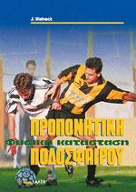 ΠΡΟΠΟΝΗΤΙΚΗ ΦΥΣΙΚΗ ΚΑΤΑΣΤΑΣΗ ΠΟΔΟΣΦΑΙΡΟΥ. Αθλήματα - Ποδόσφαιρο - Προπονητική - Φυσική Κατάσταση
