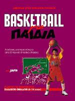 BASKETBALL ΓΙΑ ΠΑΙΔΙΑ. Αθλήματα - Μπάσκετ - Αναπτυξιακές ηλικίες