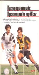ΠΡΟΓΡΑΜΜΑΤΙΣΜΟΣ ΠΡΟΕΤΟΙΜΑΣΙΑ ΟΜΑΔΩΝ. Αθλήματα - Ποδόσφαιρο - Προπονητική - Φυσική Κατάσταση