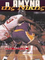 Η ΑΜΥΝΑ ΤΗΣ ΝΙΚΗΣ [Basket]. Αθλήματα - Μπάσκετ - Τακτική Τεχνική