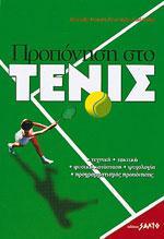 ΠΡΟΠΟΝΗΣΗ ΣΤΟ ΤΕΝΙΣ. Αθλήματα - Τέννις - Squash - Τέννις