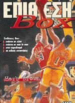 ΕΠΙΘΕΣΗ BOX (Basket). Αθλήματα - Μπάσκετ - Τακτική Τεχνική