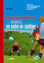 ΠΟΔΟΣΦΑΙΡΟ ΑΣΚΗΣΕΙΣ ΓΙΑ ΠΑΙΔΙΑ ΚΑΙ ΕΦΗΒΟΥΣ Κατάλληλο για 5*5. Αθλήματα - Ποδόσφαιρο - Αναπτυξιακές ηλικίες