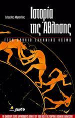 ΙΣΤΟΡΙΑ ΤΗΣ ΑΘΛΗΣΗΣ στον αρχαίο ελληνικό κόσμο. Αθλητικές επιστήμες - Ιστορία - Φιλοσοφία -
