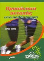 ΠΡΟΠΟΝΗΣΗ ΑΝΤΟΧΗΣ ΣΤΟ ΠΟΔΟΣΦΑΙΡΟ. Αθλήματα - Ποδόσφαιρο - Προπονητική - Φυσική Κατάσταση