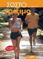 ΣΩΣΤΟ ΤΡΕΞΙΜΟ. Αθλήματα - Μαραθώνιος - Τρέξιμο - Τρέξιμο