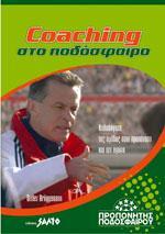 COACHING ΣΤΟ ΠΟΔΟΣΦΑΙΡΟ. Αθλήματα - Ποδόσφαιρο - Προπονητική - Φυσική Κατάσταση