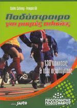 ΠΟΔΟΣΦΑΙΡΟ ΓΙΑ ΜΙΚΡΕΣ ΗΛΙΚΙΕΣ. Αθλήματα - Ποδόσφαιρο - Αναπτυξιακές ηλικίες