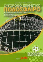 ΣΥΓΧΡΟΝΟ ΕΠΙΘΕΤΙΚΟ ΠΟΔΟΣΦΑΙΡΟ. Αθλήματα - Ποδόσφαιρο - Ασκήσεις - Παιχνίδια