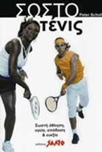 ΣΩΣΤΟ ΤΕΝΙΣ. Αθλήματα - Τέννις - Squash - Τέννις