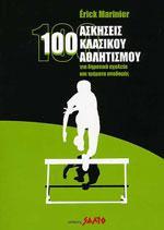 100 ΑΣΚΗΣΕΙΣ ΚΛΑΣΙΚΟΥ ΑΘΛΗΤΙΣΜΟΥ. Αθλήματα - Στίβος - Προπονητική
