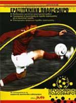 ΕΡΑΣΙΤΕΧΝΙΚΟ ΠΟΔΟΣΦΑΙΡΟ. Αθλήματα - Ποδόσφαιρο - Προπονητική - Φυσική Κατάσταση