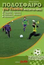 ΠΟΔΟΣΦΑΙΡΟ ΓΙΑ ΠΑΙΔΙΑ Ιδέες για την πράξη. Αθλήματα - Ποδόσφαιρο - Αναπτυξιακές ηλικίες