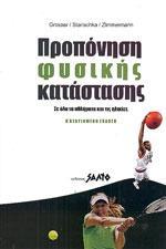 ΠΡΟΠΟΝΗΣΗ ΦΥΣΙΚΗΣ ΚΑΤΑΣΤΑΣΗΣ Β' Βελτιωμένη έκδοση. Αθλητικές επιστήμες -  -