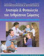 ΑΝΑΤΟΜΙΑ & ΦΥΣΙΟΛΟΓΙΑ ΤΟΥ ΑΝΘΡΩΠΙΝΟΥ ΣΩΜΑΤΟΣ. Φυσιοθεραπεία - Ανατομία - Φυσιολογία - Ανατομία