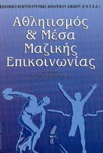 ΑΘΛΗΤΙΣΜΟΣ & ΜΕΣΑ ΜΑΖΙΚΗΣ ΕΠΙΚΟΙΝΩΝΙΑΣ. Αθλητικές επιστήμες - Αθλητικό δίκαιο -