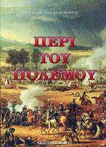 ΠΕΡΙ ΤΟΥ ΠΟΛΕΜΟΥ. Πολεμικές τέχνες - Φιλοσοφία πολεμικών τεχνών - Δοκίμια - Μελέτες