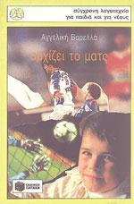 ΑΡΧΙΖΕΙ ΤΟ ΜΑΤΣ. Αθλήματα - Ποδόσφαιρο - Παιδικά Βιιβλία