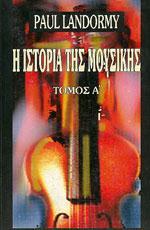 Η ΙΣΤΟΡΙΑ ΤΗΣ ΜΟΥΣΙΚΗΣ 2 ΤΟΜΟΙ. Χορός - Παραδοσιακός - Έρευνα - Ιστορία