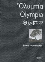 ΟΛΥΜΠΙΑ. Αθλητικές επιστήμες - Ιστορία - Φιλοσοφία - Ολυμπιακοί αγώνες