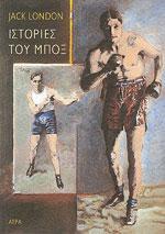 ΙΣΤΟΡΙΕΣ ΤΟΥ ΜΠΟΞ. Πολεμικές τέχνες - Mixed martial arts - Πυγμαχία