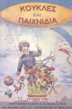 ΚΟΥΚΛΕΣ & ΠΑΙΧΝΙΔΙΑ. Παιδαγωγικά παιχνίδια - Θέατρο γιορτές -