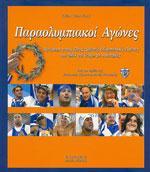 ΠΑΡΑΟΛΥΜΠΙΑΚΟΙ ΑΓΩΝΕΣ. Αθλητικές επιστήμες - Ιστορία - Φιλοσοφία - Ολυμπιακοί αγώνες