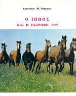 Ο ΙΠΠΟΣ ΚΑΙ Η ΕΚΤΡΟΦΗ ΤΟΥ. Αθλήματα - Ιππασία - Άλογα
