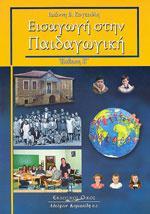 ΕΙΣΑΓΩΓΗ ΣΤΗΝ ΠΑΙΔΑΓΩΓΙΚΗ. Διδακτική φυσικής αγωγής - Παιδαγωγική - Γενική Παδαγωγική