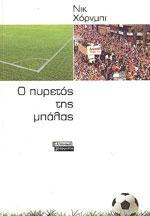 Ο ΠΥΡΕΤΟΣ ΤΗΣ ΜΠΑΛΑΣ. Αθλήματα - Ποδόσφαιρο - Μυθιστορήματα - Δοκίμια