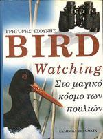 BIRD WATCHING ΣΤΟ ΜΑΓΙΚΟ ΚΟΣΜΟ ΤΩΝ ΠΟΥΛΙΩΝ. Υπαίθρια σπορ - Υπαίθριες δραστηριότητες -