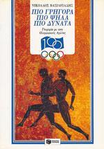 ΠΙΟ ΓΡΗΓΟΡΑ ΠΙΟ ΨΗΛΑ ΠΙΟ ΔΥΝΑΤΑ. Αθλητικές επιστήμες - Ιστορία - Φιλοσοφία - Ολυμπιακοί αγώνες