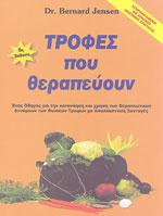ΤΡΟΦΕΣ ΠΟΥ ΘΕΡΑΠΕΥΟΥΝ. Διατροφή - Υγιεινή διατροφή - Συνταγές