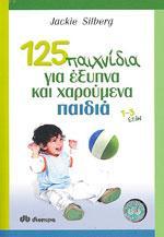 125 ΠΑΙΧΝΙΔΙΑ ΓΙΑ ΕΞΥΠΝΑ ΚΑΙ ΧΑΡΟΥΜΕΝΑ ΜΩΡΑ 1-12 ΜΗΝΩΝ. Παιδαγωγικά παιχνίδια - Προσχολικής ηλικίας -